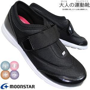 ムーンスター社の婦人用、室内運動に適した運動靴。 軽い!シューズの重さはティッシュペーパー1箱とほぼ...