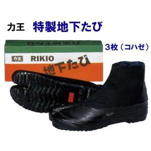 力王 地下足袋 特製 地下たび 3枚 黒 shoeparkkaminari