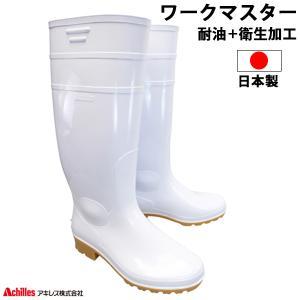 Achilles アキレス ワークマスター (耐油+衛生加工) TSW2100 白/クレープ 作業用長靴 耐油長靴|shoeparkkaminari