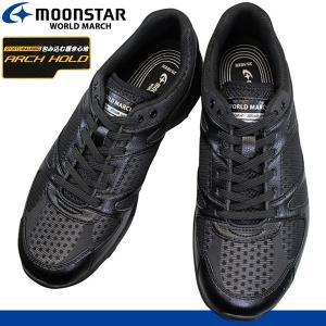 ムーンスター ワールドマーチ WM3106 ブラック メンズ ウォーキングシューズ カジュアルシューズ スニーカー 紐靴 紳士靴 3E 幅広 反射材|shoeparkkaminari