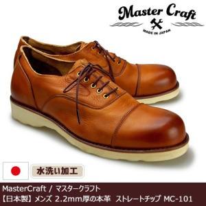 【型番:MC-101】  日本製の品質と職人の技を合わせて作られた、MasterCraft。  通常...