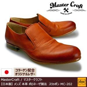 【型番:MC-202】  日本製の品質と職人の技を合わせて作られた、MasterCraft。  【ボ...