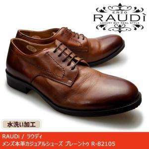 【型番:R-82105】  RAUDi 2018年春夏モデル。  製品完成後、アッパーを水洗いし手で...