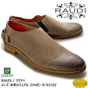 【型番:R-92102】  RAUDi 2019年春夏モデル。  かかとにゴツめのベルトを配置。ワイ...