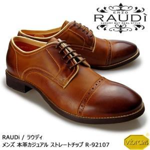 【型番:R-92107】  RAUDi 2019年春夏モデル。  履き口からレースステイ部までパイピ...