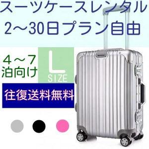 スーツケース レンタル 送料無料 2日から30日プラン自由 機内持ち込み キャリー ケース 卒業 子...