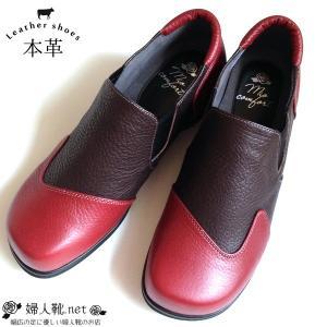 在庫処分品 半額セール 本革 コンフォートシューズ 赤 ブラウン 幅広 4e おしゃれ 婦人靴 履き...