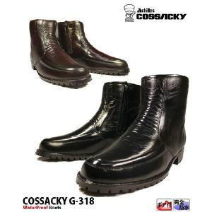 アキレス コザッキー cossacky 完全防水 メンズボアブーツ CS318カジュアルブーツ レイン 長靴 ショート丈 一体成型製法