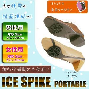 ■ポイント■ 急な積雪や、路面凍結に!  オシャレな専用ケース付き。  グリップ性能に優れたスパイク...