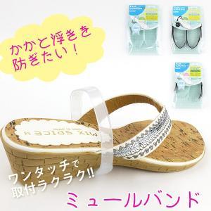 ■ポイント■ カカトと靴を密着させることにより、歩行時の足の疲れを和らげます。 カカトが靴に密着する...