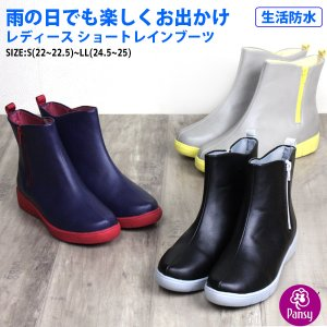 ■ポイント■ サイドファスナー付きで楽に履け、 軽い作りなので楽に歩けます。 雨の日でも楽しく履ける...