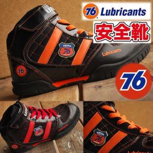 安全靴 76Lubricants 76_215 ナナロク メンズ スニーカー シューズ 靴|shoes-garage