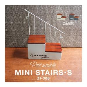 プティムーブル・ミニステア・S 306 アンティーク インテリア 雑貨 SD4854769【160504】|shoes-garage