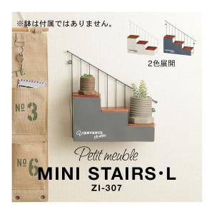 プティムーブル・ミニステア・L 307 アンティーク インテリア 雑貨 SD4854770【160504】|shoes-garage