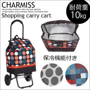 CHARMISS シャルミス 15-5006 キャリーカート カート キャリーケース ショッピングカート 折り畳み 買い物 保冷機能 UNO SD4434635 180812 shoes-garage