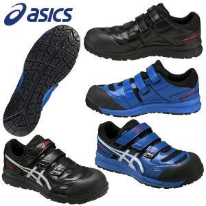 ≪送料無料≫ASICS アシックス  FCP_102 安全靴 メンズ レディース 【OTA】|shoes-garage