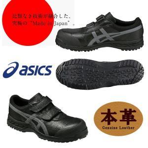 ≪送料無料≫ASICS アシックス FFR_70S 安全靴 メンズ 【OTA】|shoes-garage