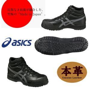 ≪送料無料≫ASICS アシックス FFR_71S 安全靴 メンズ 【OTA】|shoes-garage