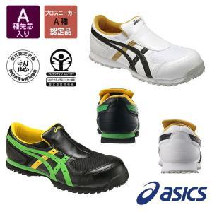 ≪送料無料≫ASICS アシックス FIS_36S 安全靴 メンズ レディース 【OTA】|shoes-garage
