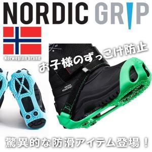 ノルウェー発 NORDIC GRIP(ノルディックグリップ) Grips For Kids【UNI】防滑 ブーツ キッズ 子供用 shoes-garage