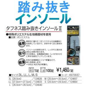 踏み抜きインソール JW_689 安全靴【OTA】|shoes-garage