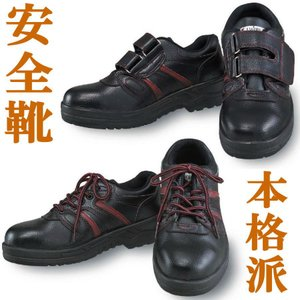 安全靴 メンズ レディース JW_750_755_760 大きいサイズ【OTA】|shoes-garage