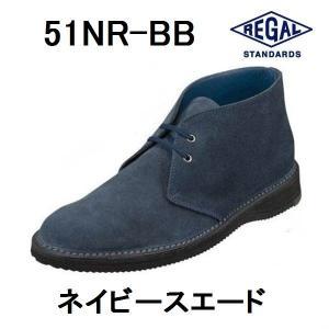 リーガル 靴 メンズ REGAL 51NR ネイビースエード メンズ チャッカーブーツ