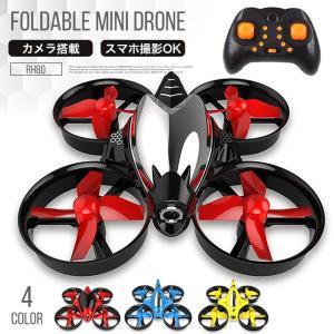 DRONE RH80 ドローン 小型ドローン ミニドローン カメラ付き ラジコン 初心者 小型 ミニ...
