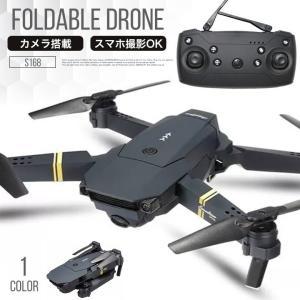 DRONE S168 ドローン カメラ付き 初心者 小型 折り畳み式 簡単 スマホ 屋外 空撮 ラジ...