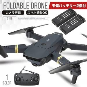 DRONE S168 予備バッテリー2個付 ドローン カメラ付き 初心者 小型 折り畳み式 簡単 ス...