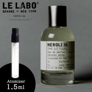 ル ラボ LE LABO ネロリ36 コロン 香水 お試し 1.5ml アトマイザー 少量 お手頃 ...