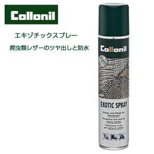 Collonilコロニル エキゾチックスプレー(ドイツ製)