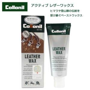 登山靴の保革・防水ペーストワックスCollonil コロニル LEATHER WAX アウトドアアクティブ レザーワックス(ドイツ製)