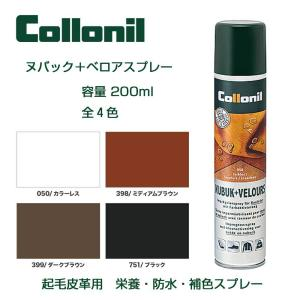 スエード革製品用補色・栄養・耐水スプレー「Collonil」コロニル(ドイツ製)ヌバック・ベロアスプレー(起毛素材専用スプレー)