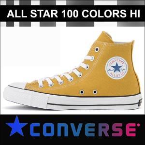 コンバース 100周年モデル メンズレディーススニーカー オールスター100カラーズ ハイカット ゴールド converse allstar 100 colors hi gold イエロー系 shoes-sneakerkawa