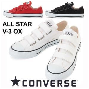 コンバース オールスター V3 ローカット レディースメンズベルクロキャンバススニーカー converse ALLSTAR V3 OX レッド赤 ホワイト白 ブラック黒|shoes-sneakerkawa