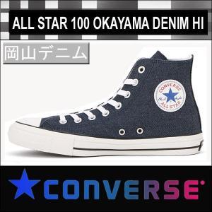 コンバース 100周年モデル メンズレディーススニーカー オールスター100 岡山デニム ハイカット converse allstar 100 okayamadenim hi shoes-sneakerkawa