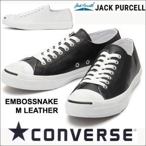 コンバース ジャックパーセル エンボススネークMレザー メンズレディーススニーカー converse jackpurcell embossnake m leather ホワイト&ブラック|shoes-sneakerkawa