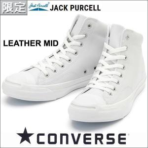 コンバース ジャックパーセル レザーミッド メンズレディーススニーカー converse jackpurcell leather mid ホワイト/ホワイト|shoes-sneakerkawa