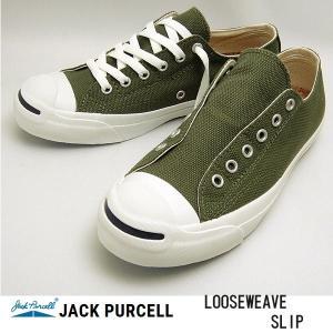 コンバース ジャックパーセル ルーズウィーブ スリップ メンズレディースキャンバススリッポンスニーカー converse jackpurcell LOOSEWEAVE SLIP カーキ|shoes-sneakerkawa