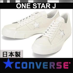 コンバース メンズレザースニーカー 日本製JAPAN ワンスター J ホワイト/ホワイト白 converse onestar j 限定品 shoes-sneakerkawa