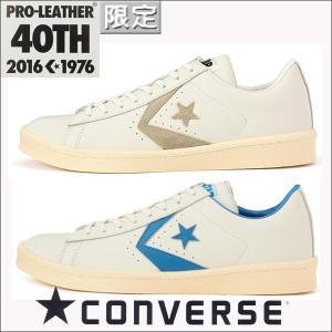 コンバース メンズスニーカー プロレザー OX 生誕40周年記念モデル converse PRO-LEATHER OX ホワイト/ナチュラル&ホワイト/ライトブルー shoes-sneakerkawa