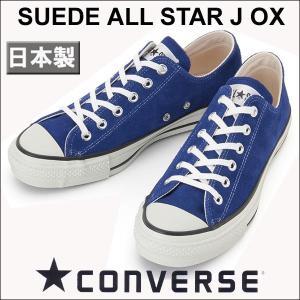 コンバース 日本製メンズスニーカー スエードオールスターJ OX converse suede allstar ox ロイヤルブルー shoes-sneakerkawa