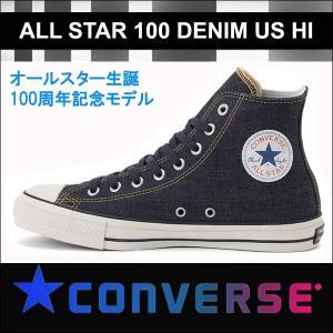 コンバース 100周年モデル メンズレディーススニーカー オールスター100デニム US ハイカット converse allstar 100 denim us hi インディゴ shoes-sneakerkawa