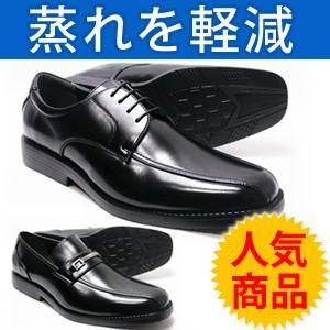 (27.5cm・28cm・29cm) 幅広4E ビジネスシューズ 蒸れにくい 人気商品 アルコウカ 通気性 空気循環 (大きいサイズ・ARUKOKA・メンズ・消臭)|shoes-sunnys