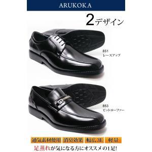 (土日祝も発送)(27.5cm・28cm・29cm) 幅広4E ビジネスシューズ 蒸れにくい 人気商品 アルコウカ 通気性 空気循環 (大きいサイズ・ARUKOKA・メンズ・消臭)|shoes-sunnys|02