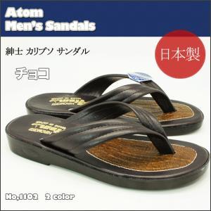 カリプソ紳士サンダル  鼻緒 アトム No,1102 黒/チョコ  水洗い OK! 素足に気持ちいい トング サンダル|shoes-vista