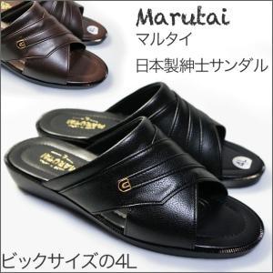 ビック サイズ !29cm,30cm 4Lサイズ  LLLL 紳士サンダル  大きいサイズ メンズサンダル Marutai マルタイ No, 287|shoes-vista