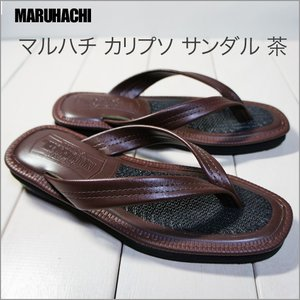 カリプソ紳士サンダル MARUHACHI カリプソ  鼻緒付き メンズサンダル  トングサンダル マルハチ 297 茶|shoes-vista