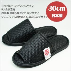 紳士 スリッパ ビックサイズ 全長 約30cm こだわりの日本製 メンズスリッパ カラー: 黒 高級感ある 編み込みデザイン 室内履き|shoes-vista